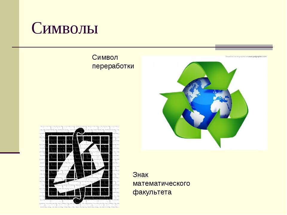 Символы Символ переработки Знак математического факультета