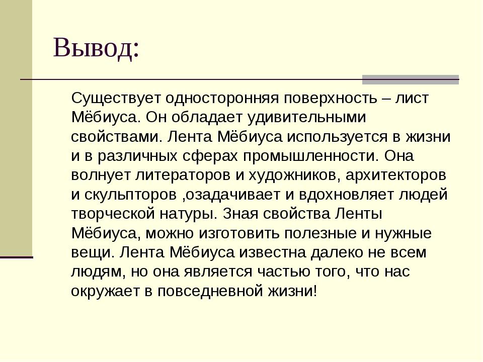 Вывод: Существует односторонняя поверхность – лист Мёбиуса. Он обладает удиви...