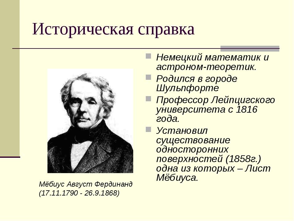 Историческая справка Немецкий математик и астроном-теоретик. Родился в городе...
