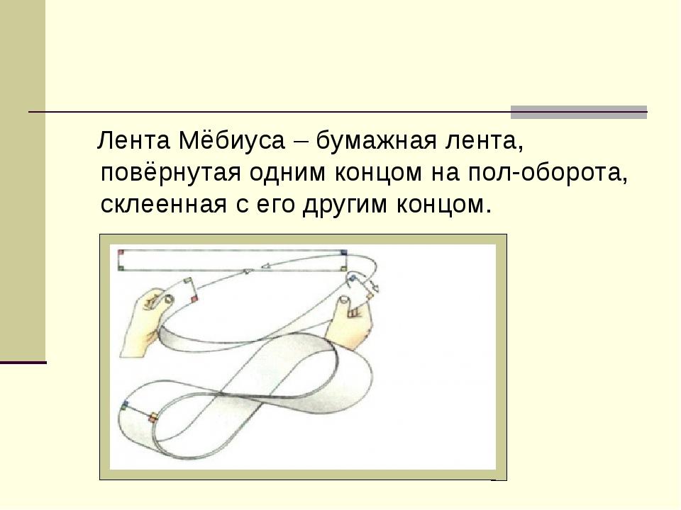 Лента Мёбиуса – бумажная лента, повёрнутая одним концом на пол-оборота, скле...