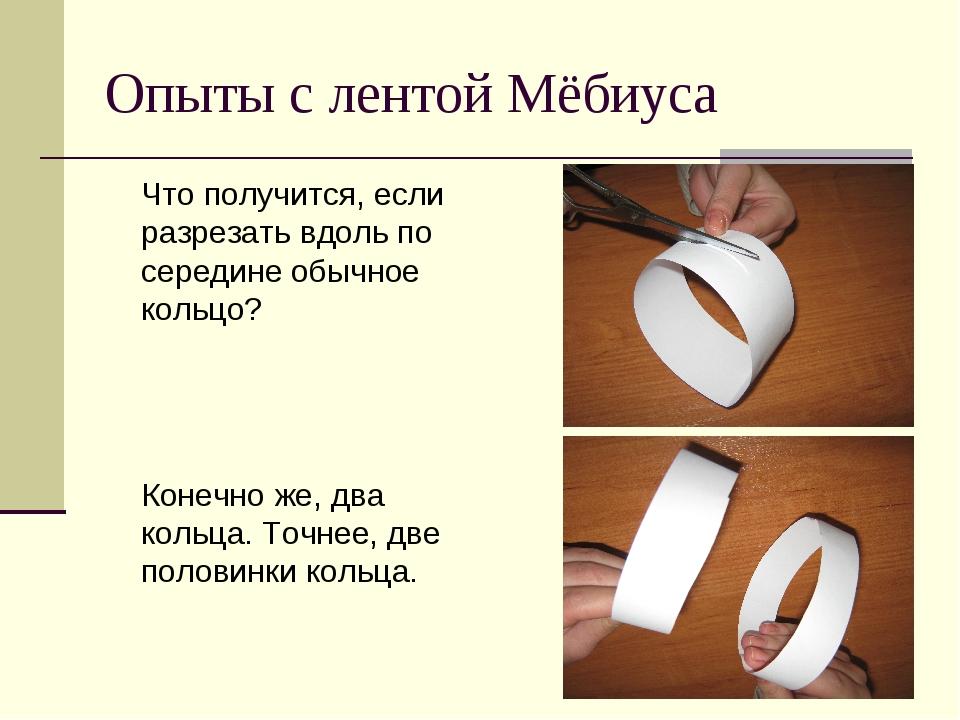 Опыты с лентой Мёбиуса Что получится, если разрезать вдоль по середине обычно...