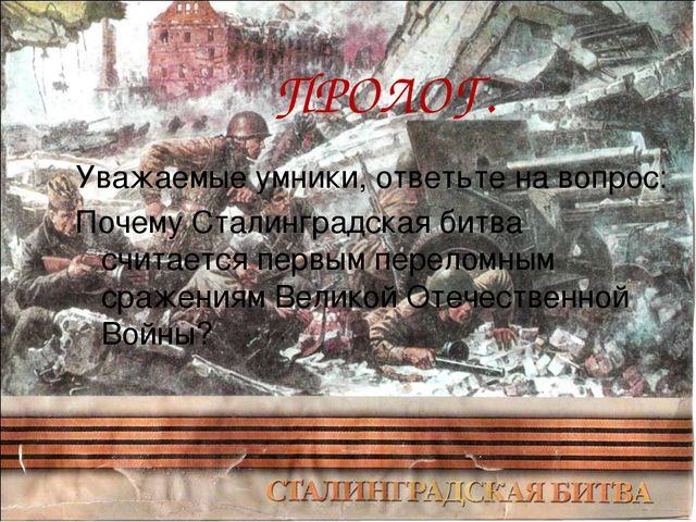 ПРОЛОГ. Уважаемые умники, ответьте на вопрос: Почему Сталинградская битва счи...