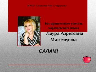 САЛАМ! Вас приветствует учитель карачаевского языка Лаура Азретовна Магомедо