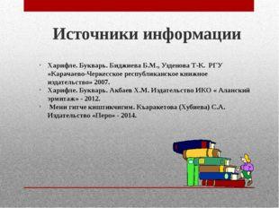 Источники информации Харифле. Букварь. Биджиева Б.М., Узденова Т-К. РГУ «Кара