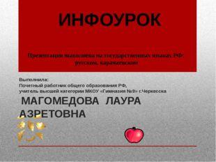 Выполнила: Почетный работник общего образования РФ, учитель высшей категории