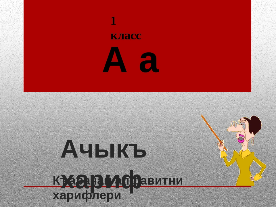 Ачыкъ хариф Къарачай алфавитни харифлери А а 1 класс