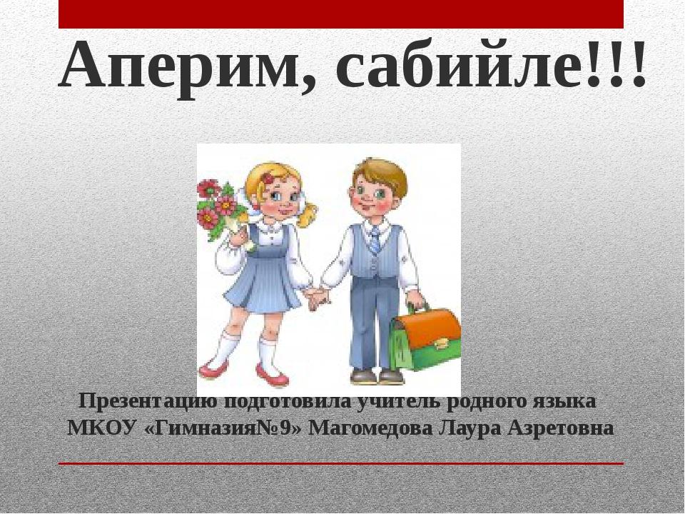 Презентацию подготовила учитель родного языка МКОУ «Гимназия№9» Магомедова Ла...