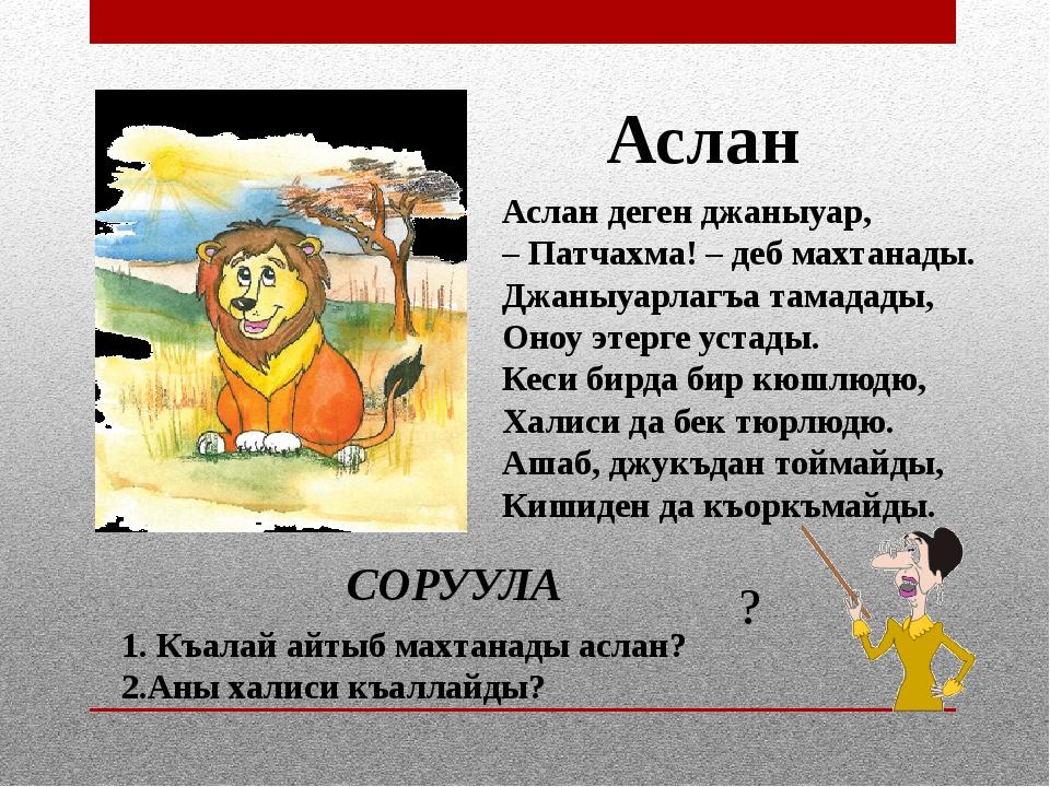 Аслан деген джаныуар, – Патчахма! – деб махтанады. Джаныуарлагъа тамадады, Он...
