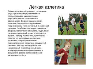 Лёгкая атлетика Лёгкая атлетика объединяет различные виды физических упражне