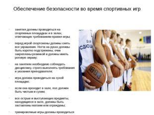 Обеспечение безопасности во время спортивных игр занятия должны проводиться
