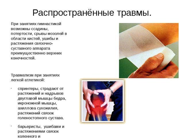Распространённые травмы. При занятиях гимнастикой возможны ссадины, потертос...