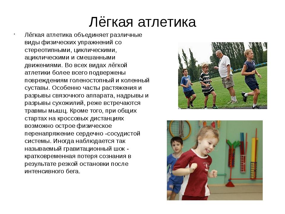 Лёгкая атлетика Лёгкая атлетика объединяет различные виды физических упражне...