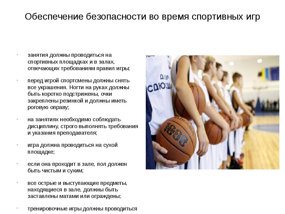 Обеспечение безопасности во время спортивных игр занятия должны проводиться...