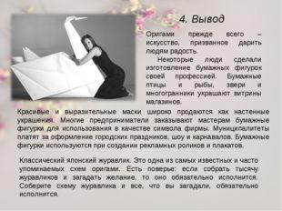 4. Вывод Оригами прежде всего – искусство, призванное дарить людям радость. Н