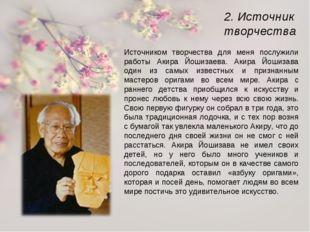 2. Источник творчества Источником творчества для меня послужили работы Акира