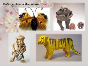 Работы Акира Йошизава: