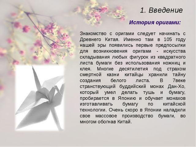 История оригами: 1. Введение Знакомство с оригами следует начинать с Древнего...