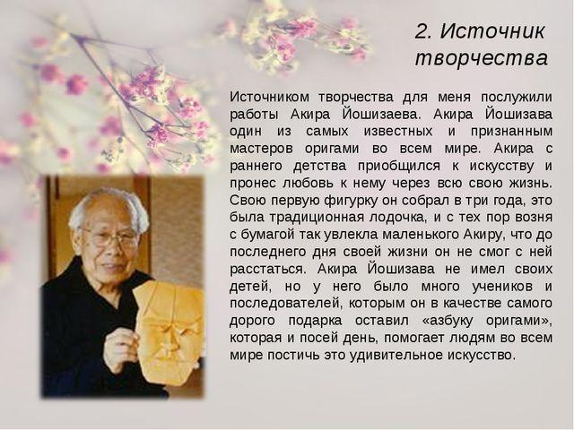 2. Источник творчества Источником творчества для меня послужили работы Акира...