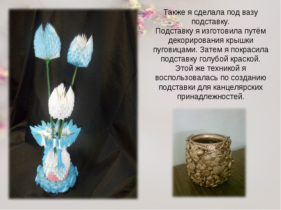 Также я сделала под вазу подставку. Подставку я изготовила путём декорировани...
