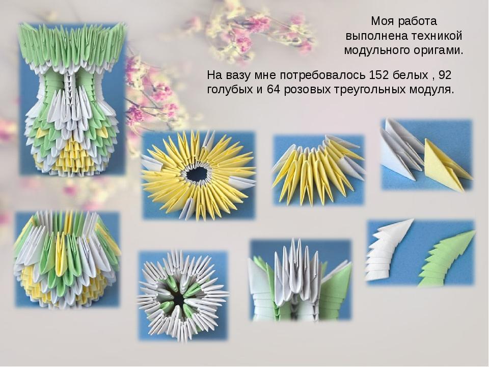 Моя работа выполнена техникой модульного оригами. На вазу мне потребовалось 1...