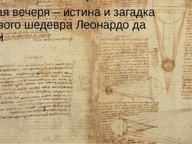 Тайная вечеря – истина и загадка мирового шедевра Леонардо да Винчи