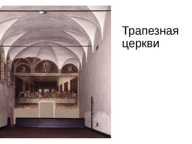 Трапезная церкви