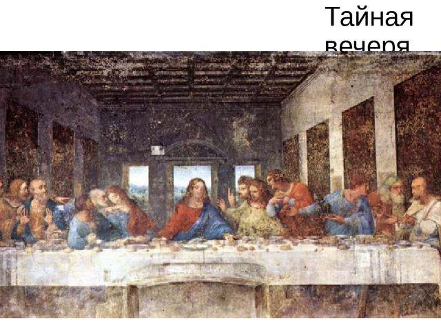 Тайная вечеря