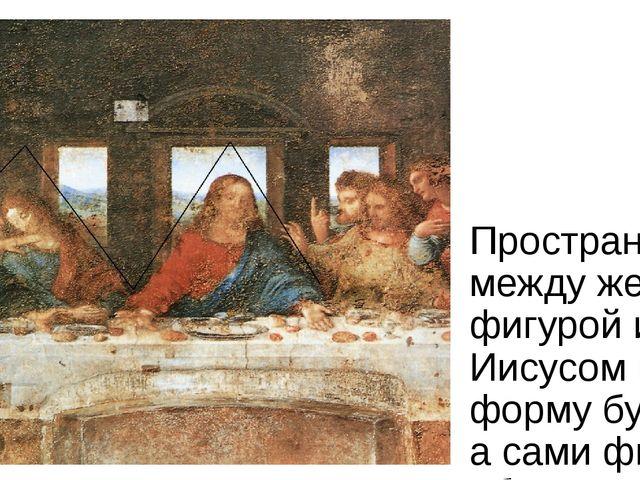 Пространство между женской фигурой и Иисусом имеет форму буквы V, а сами фигу...