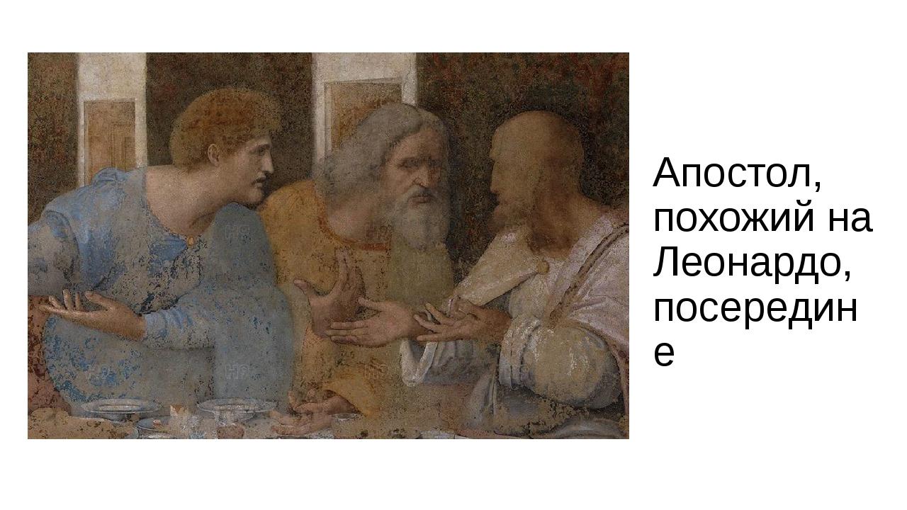 Апостол, похожий на Леонардо, посередине