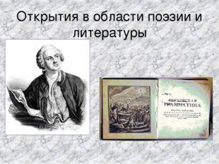 Открытия в области поэзии и литературы