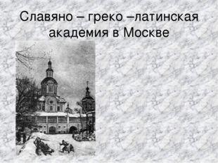 Славяно – греко –латинская академия в Москве