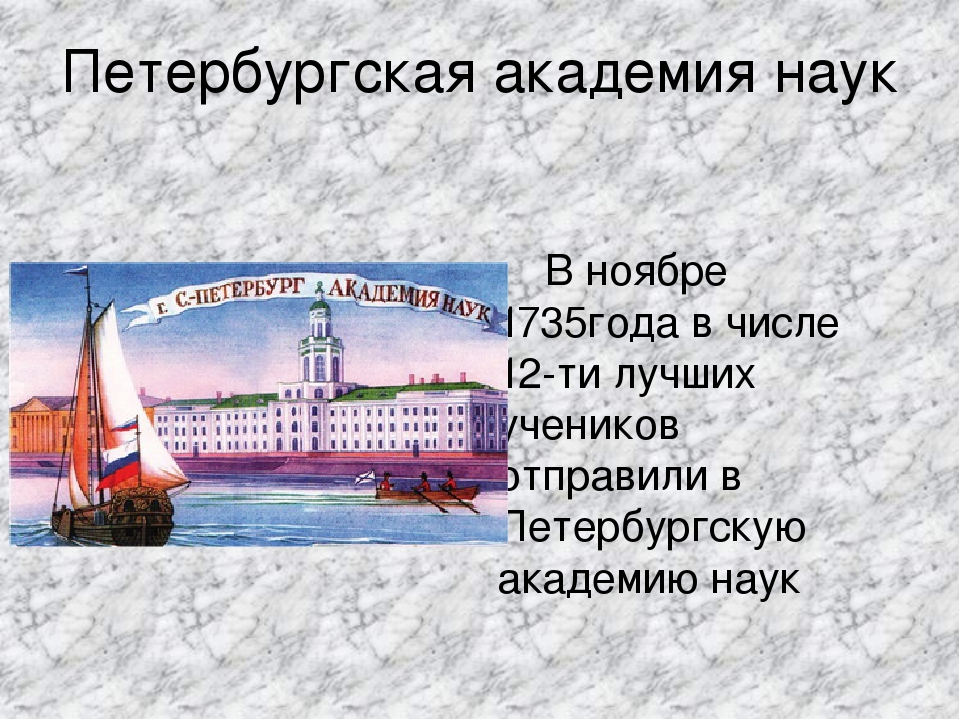 Петербургская академия наук В ноябре 1735года в числе 12-ти лучших учеников о...