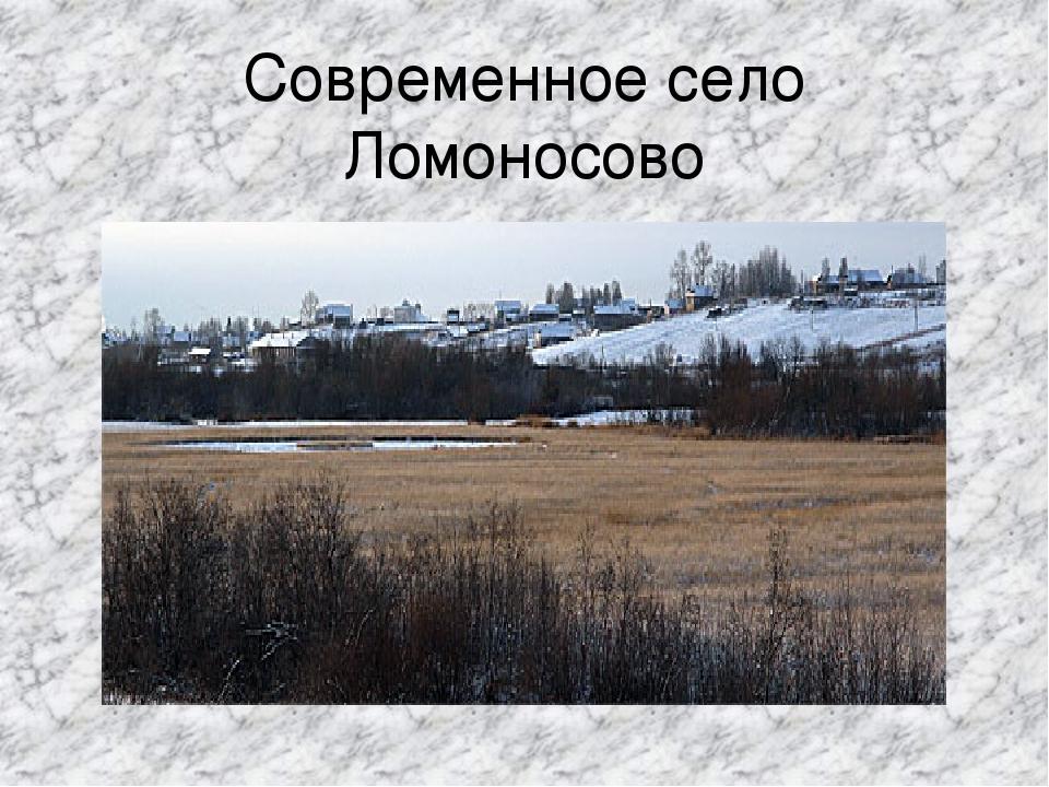 Современное село Ломоносово
