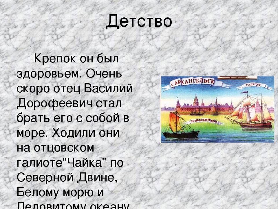 Детство Крепок он был здоровьем. Очень скоро отец Василий Дорофеевич стал бра...