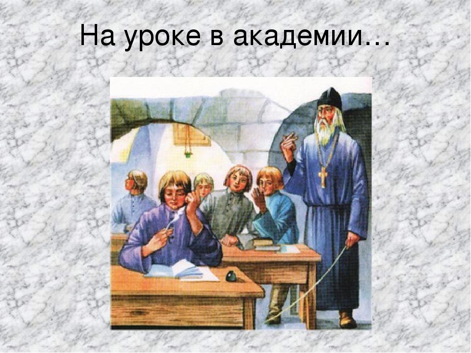 На уроке в академии…