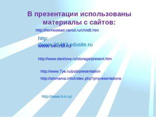 http: //www.21412.edusite.ru www.viri.rdf.ru В презентации использованы матер