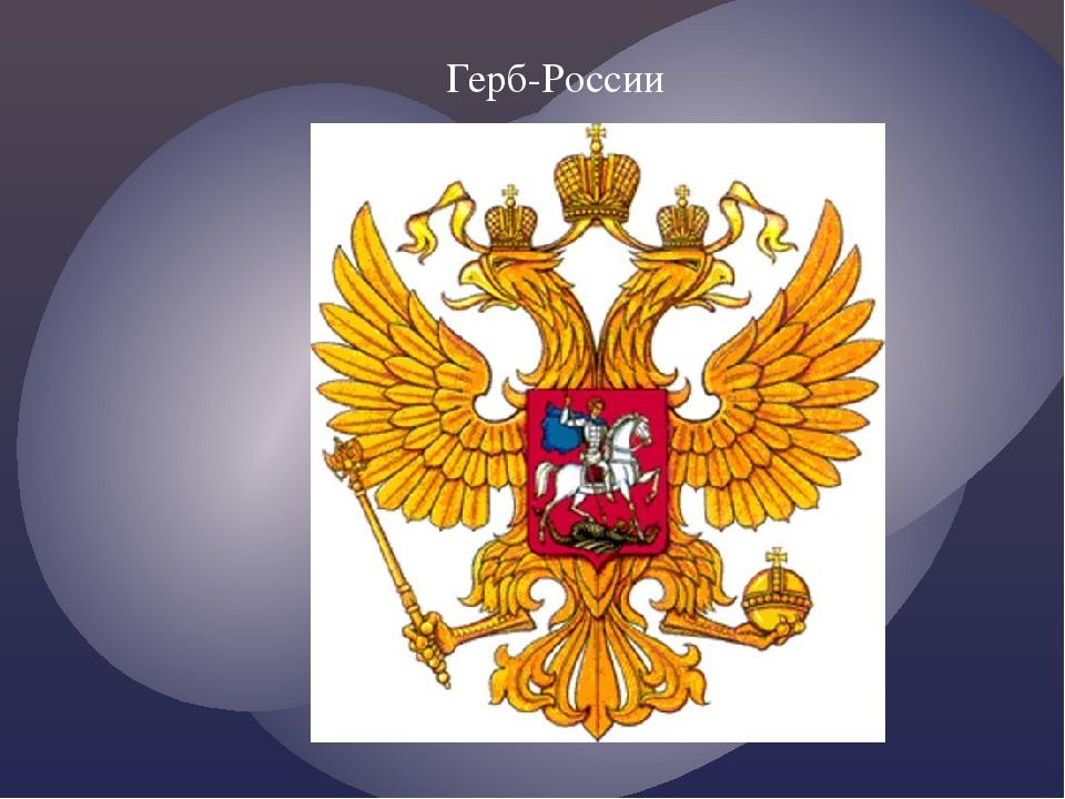 Герб-России