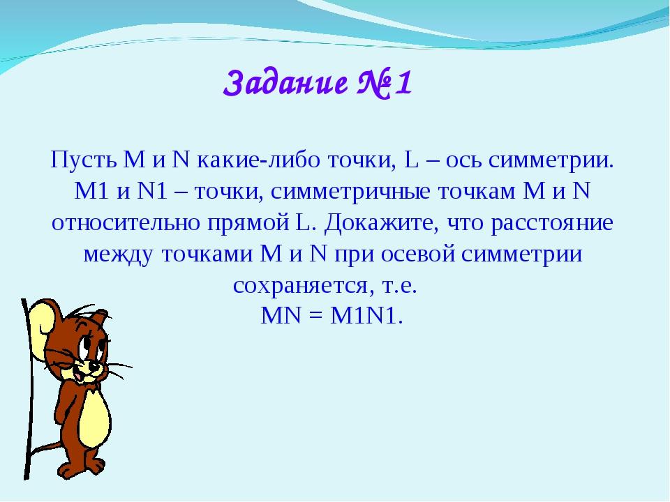 Задание № 1 Пусть M и N какие-либо точки, L – ось симметрии. M1 и N1 – точки,...