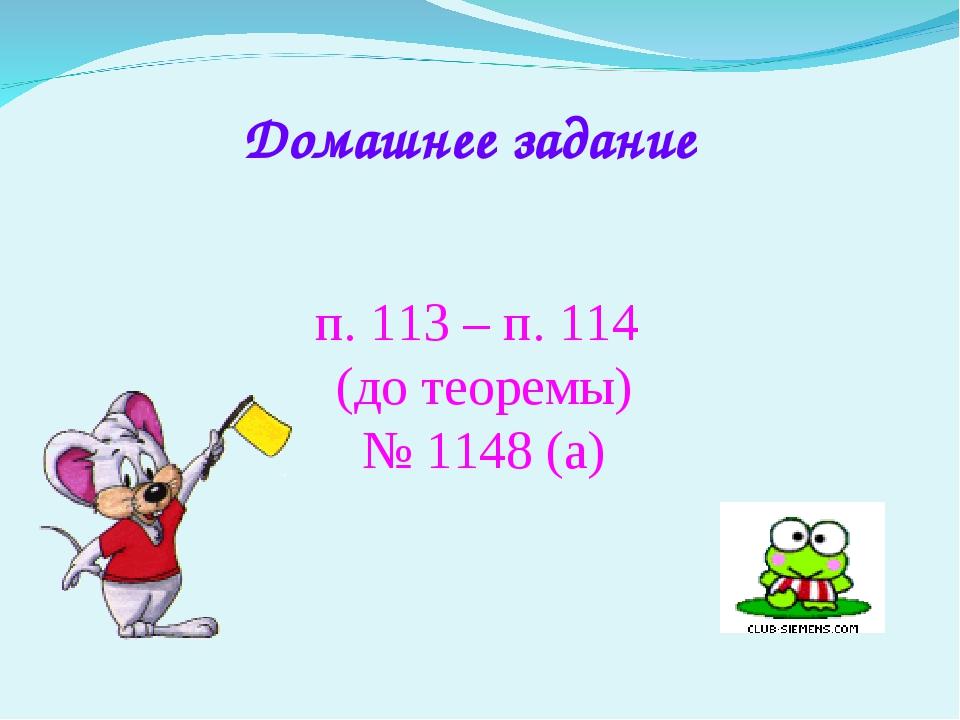 Домашнее задание п. 113 – п. 114 (до теоремы) № 1148 (а)