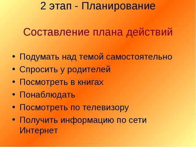2 этап - Планирование Составление плана действий Подумать над темой самостоят...