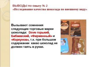 Вызывают сомнения следующие торговые марки шоколада: Dove горький, Бабаевски