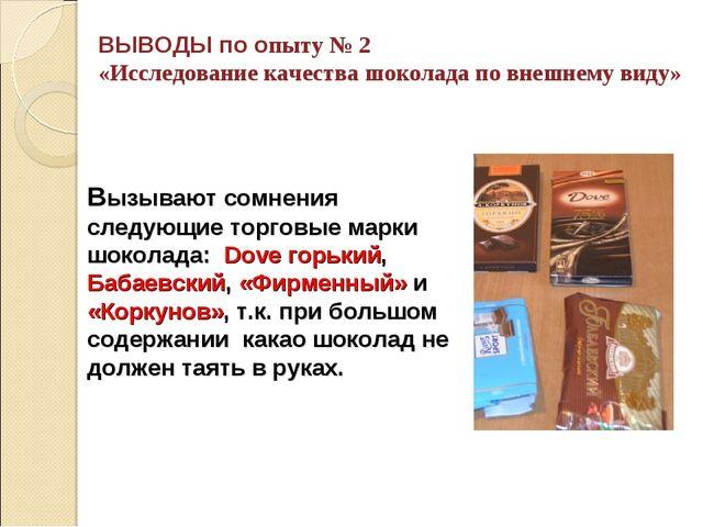 Вызывают сомнения следующие торговые марки шоколада: Dove горький, Бабаевски...