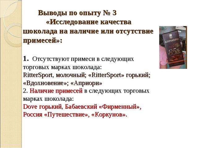 Выводы по опыту № 3 «Исследование качества шоколада на наличие или отсутстви...