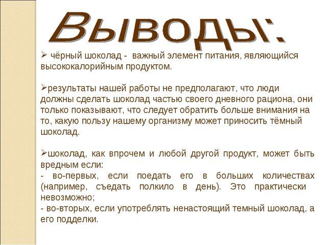 чёрный шоколад - важный элемент питания, являющийся высококалорийным продукт...