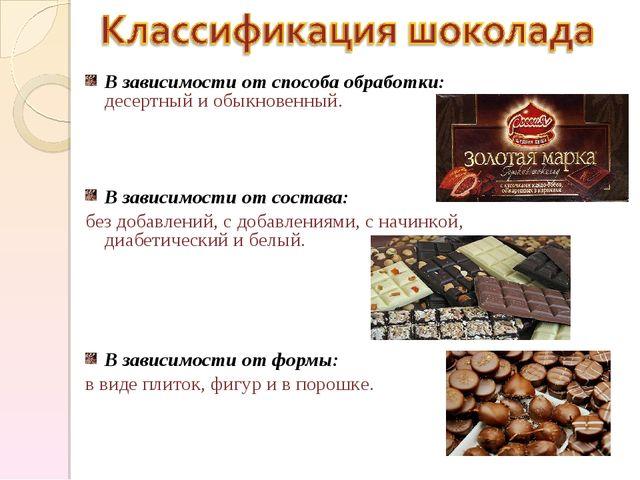 5 новых фактов о влиянии шоколада, которые стоит узнать картинки