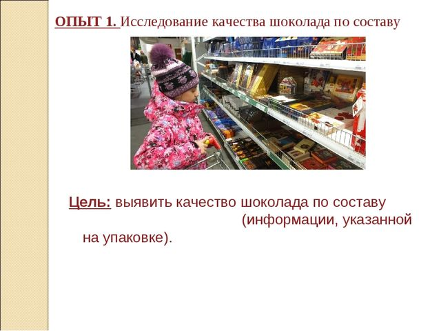 ОПЫТ 1. Исследование качества шоколада по составу Цель: выявить качество шоко...
