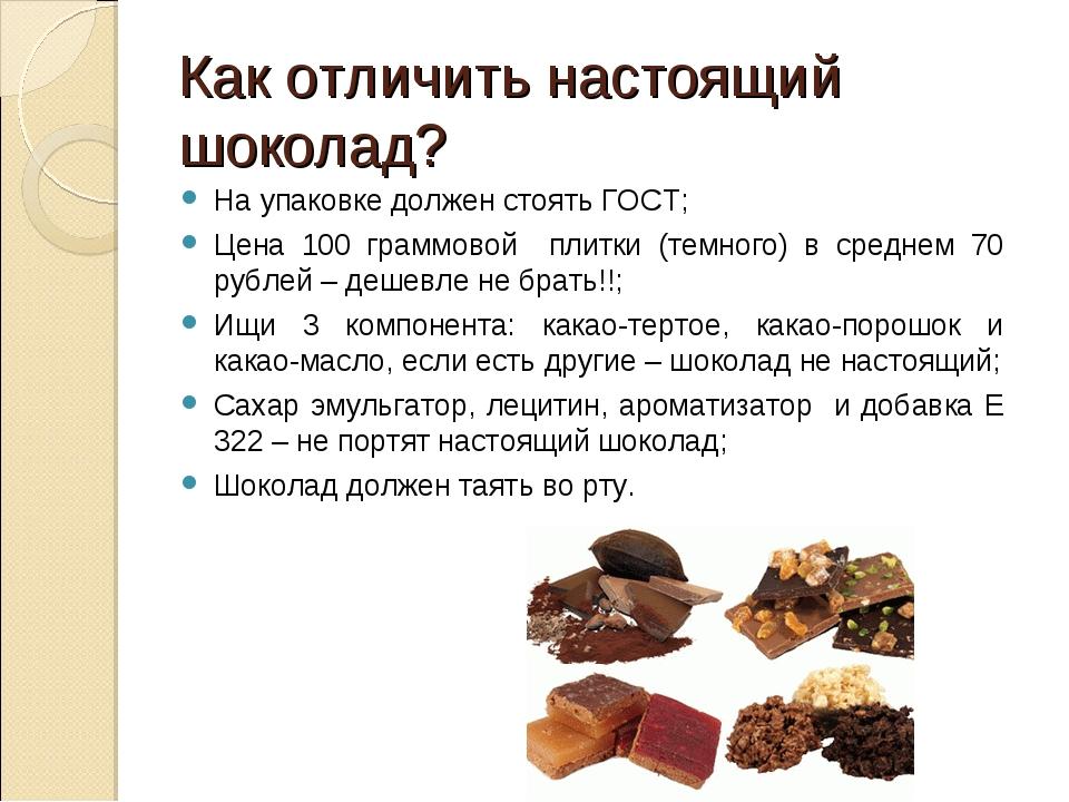 Как отличить настоящий шоколад? На упаковке должен стоять ГОСТ; Цена 100 грам...