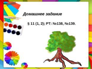 Домашнее задание § 11 (1, 2); РТ: №138, №139.