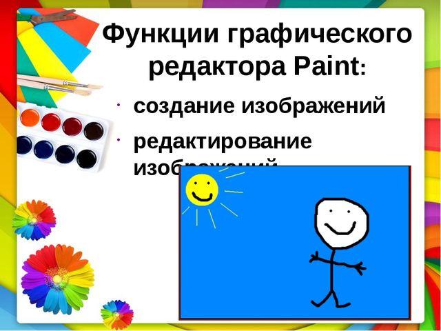 Функции графического редактора Paint: создание изображений редактирование изо...