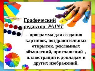 – программа для создания картинок, поздравительных открыток, рекламных объяв